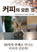 도서 이미지 - 커피의 모든 것
