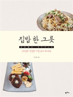 도서 이미지 - 집밥 한 그릇 - HOME STYLE