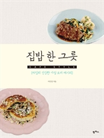 도서 이미지 - 집밥 한 그릇 - CAFE STYLE