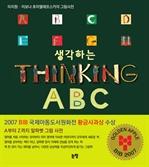 도서 이미지 - 생각하는 ABC