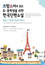 도서 이미지 - 프랑스어로 읽는 초·중학생을 위한 한국단편소설