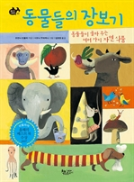 도서 이미지 - 동물들의 장보기
