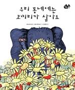 도서 이미지 - 우리 동네에는 코끼리가 살아요