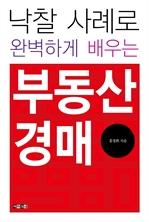 도서 이미지 - 낙찰 사례로 완벽하게 배우는 부동산 경매
