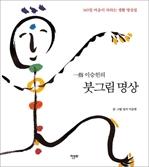 도서 이미지 - 일지 이승헌의 붓그림 명상