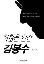 도서 이미지 - 하찮은 인간 김봉수