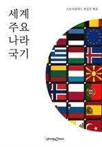 도서 이미지 - 세계 주요 나라 국기