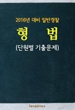 도서 이미지 - 2016년 대비 일반경찰 형법 (단원별 기출문제집)
