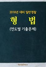 도서 이미지 - 2016년 대비 일반경찰 형법 (연도별 기출문제집)
