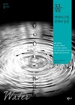 도서 이미지 - 물