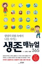 도서 이미지 - 생존 매뉴얼 365 (체험판)