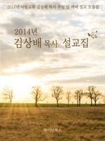 도서 이미지 - 2014년 김상배 목사 설교집
