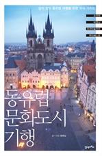 도서 이미지 - 동유럽 문화도시 기행