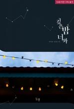 도서 이미지 - [합본] 깊은 밤 너와 (전2권/완결)
