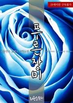 도서 이미지 - 푸른 장미