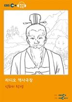도서 이미지 - [오디오북] EBS 역사극장 - 신화의 탄생