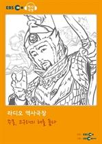 도서 이미지 - [오디오북] EBS 역사극장 - 주몽, 고구려의 해를 품다