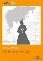 도서 이미지 - [오디오북] EBS 역사극장 - 가락국의 왕비는 어디서 왔을까