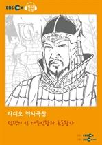도서 이미지 - [오디오북] EBS 역사극장 - 전쟁의 신 대무신왕과 호동왕자