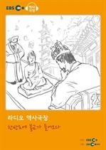 도서 이미지 - [오디오북] EBS 역사극장 - 한반도에 불교가 들어오다