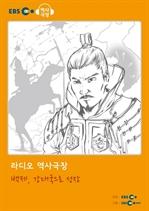 도서 이미지 - [오디오북] EBS 역사극장 - 백제, 강대국으로 성장