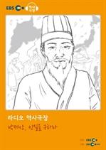 도서 이미지 - [오디오북] EBS 역사극장 - 박제상, 인질을 구하라