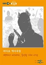 도서 이미지 - [오디오북] EBS 역사극장 - 백제사 미스테리, 동성왕 시해 사건