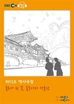 도서 이미지 - [오디오북] EBS 역사극장 - 불토에 핀 꽃, 불국사와 석굴암