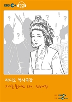 도서 이미지 - [오디오북] EBS 역사극장 - 그녀를 둘러싼 오해, 진성여왕