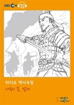 도서 이미지 - [오디오북] EBS 역사극장 - 대륙의 꿈, 발해