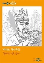 도서 이미지 - [오디오북] EBS 역사극장 - 실패한 영웅 궁예