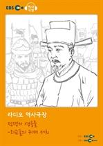 도서 이미지 - [오디오북] EBS 역사극장 - 전쟁의 영웅들-외교술의 귀재 서희