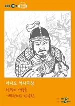 도서 이미지 - [오디오북] EBS 역사극장 - 전쟁의 영웅들-백전노장 강감찬