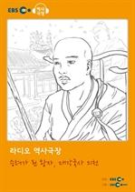 도서 이미지 - [오디오북] EBS 역사극장 - 승려가 된 왕자, 대각국사 의천