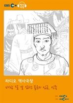 도서 이미지 - [오디오북] EBS 역사극장 - 바람 잘 날 없던 불운의 임금, 인종
