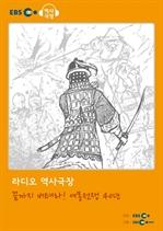 도서 이미지 - [오디오북] EBS 역사극장 - 끝까지 버텨라! 여몽전쟁 40년