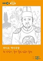 도서 이미지 - [오디오북] EBS 역사극장 - 원 간섭기, 충자 돌림 임금의 출현