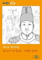 도서 이미지 - [오디오북] EBS 역사극장 - 원나라에 반기를 들다, 개혁군주 공민왕