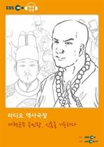 도서 이미지 - [오디오북] EBS 역사극장 - 개혁군주 공민왕, 신돈을 기용하다
