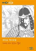 도서 이미지 - [오디오북] EBS 역사극장 - 500년 고려 왕조의 몰락