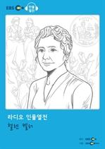 도서 이미지 - [오디오북] EBS 인물열전 - 헬렌 켈러