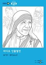 도서 이미지 - [오디오북] EBS 인물열전 - 마더 테레사