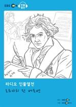도서 이미지 - [오디오북] EBS 인물열전 - 로트비히 판 베토벤