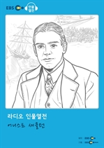 도서 이미지 - [오디오북] EBS 인물열전 - 어니스트 섀클턴