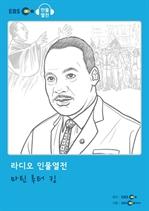 도서 이미지 - [오디오북] EBS 인물열전 - 마틴 루터 킹