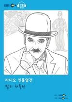 도서 이미지 - [오디오북] EBS 인물열전 - 찰리 채플린