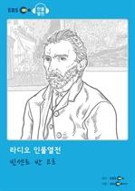 도서 이미지 - [오디오북] EBS 인물열전 - 빈센트 반 고흐