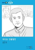 도서 이미지 - [오디오북] EBS 인물열전 - 윤동주