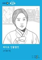 도서 이미지 - [오디오북] EBS 인물열전 - 나혜석