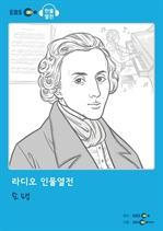 도서 이미지 - [오디오북] EBS 인물열전 - 쇼팽